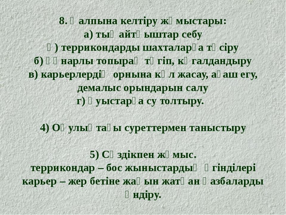 8. Қалпына келтіру жұмыстары: а) тыңайтқыштар себу ә) террикондарды шахталарғ...