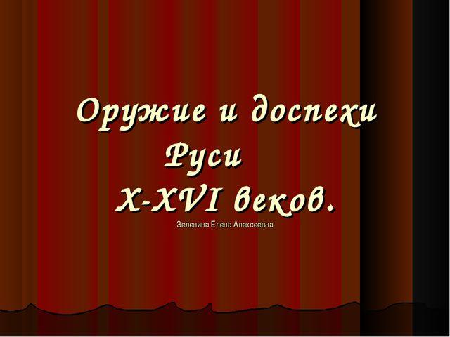 Оружие и доспехи Руси X-XVI веков. Зеленина Елена Алексеевна