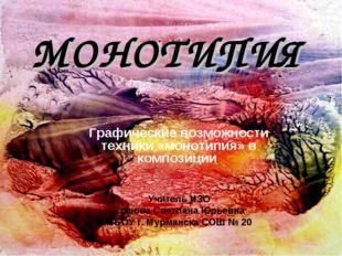 МОНОТИПИЯ Графические возможности техники «монотипия» в композиции Учитель ИЗ