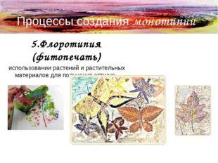 5.Флоротипия (фитопечать) использовании растений и растительных материалов дл