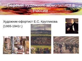 Первый художник-монотипист в России Художник-офортист Е.С. Кругликова (1865-1