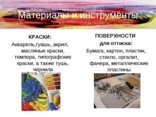 Материалы и инструменты КРАСКИ: Акварель,гуашь, акрил, масляные краски, темпе