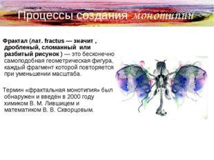 Фрактал (лат. fractus — значит , дробленый, сломанный или разбитый рисунок