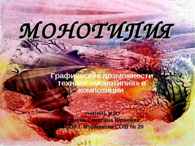 МОНОТИПИЯ Графические возможности техники «монотипия» в композиции Учитель ИЗ...