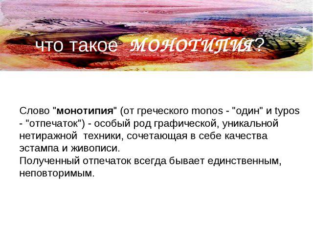 """что такое МОНОТИПИЯ? Слово """"монотипия"""" (от гpеческоrо monos - """"один"""" и typos..."""