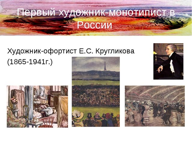 Первый художник-монотипист в России Художник-офортист Е.С. Кругликова (1865-1...