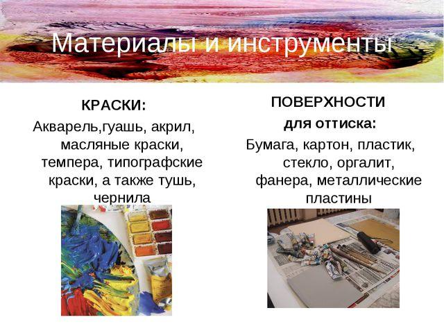 Материалы и инструменты КРАСКИ: Акварель,гуашь, акрил, масляные краски, темпе...