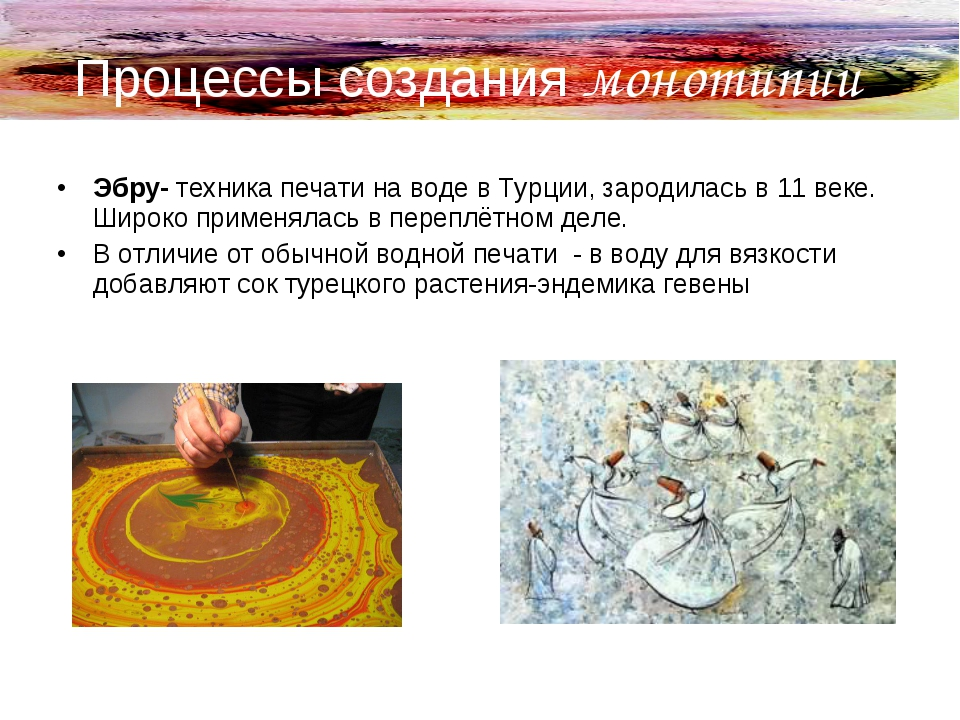 Эбру- техника печати на воде в Турции, зародилась в 11 веке. Широко применяла...