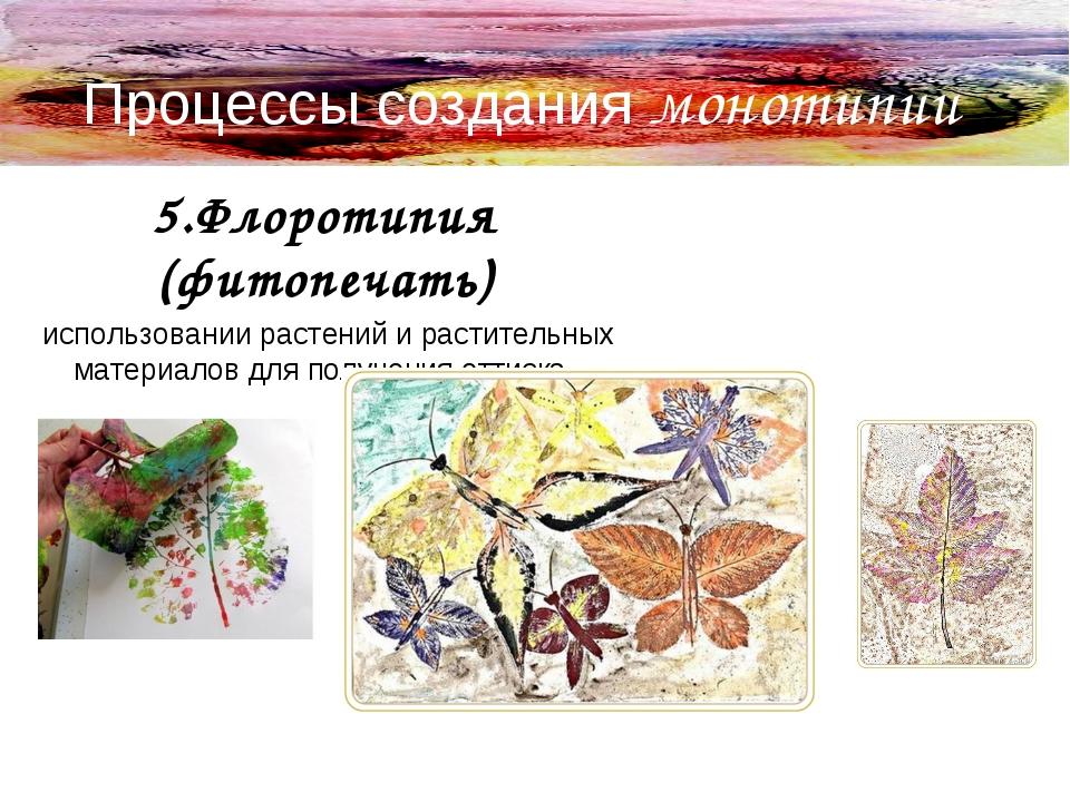 5.Флоротипия (фитопечать) использовании растений и растительных материалов дл...