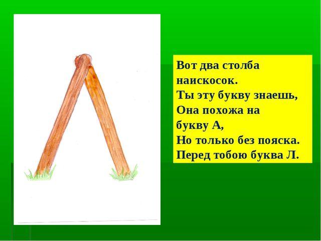 Вот два столба наискосок. Ты эту букву знаешь, Она похожа на букву А, Но толь...