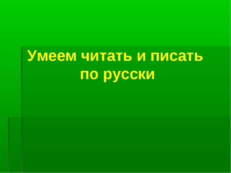 Умеем читать и писать по русски