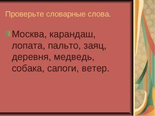 Проверьте словарные слова. Москва, карандаш, лопата, пальто, заяц, деревня, м
