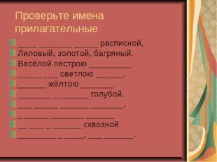 Проверьте имена прилагательные ____ _______ _____ расписной, Лиловый, золотой