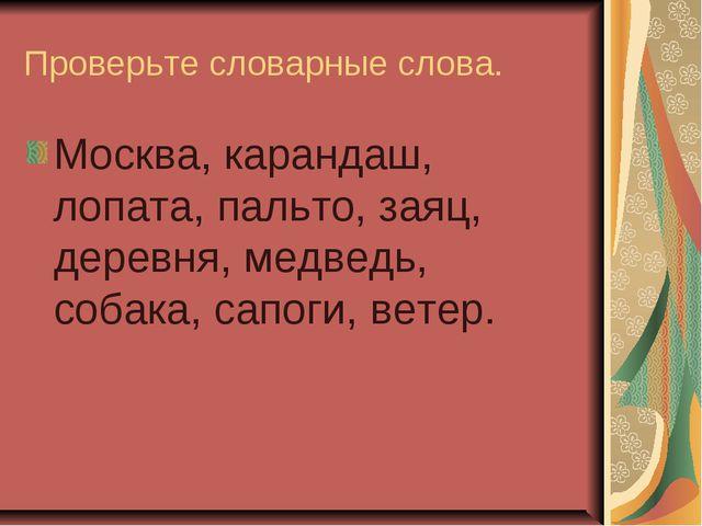 Проверьте словарные слова. Москва, карандаш, лопата, пальто, заяц, деревня, м...