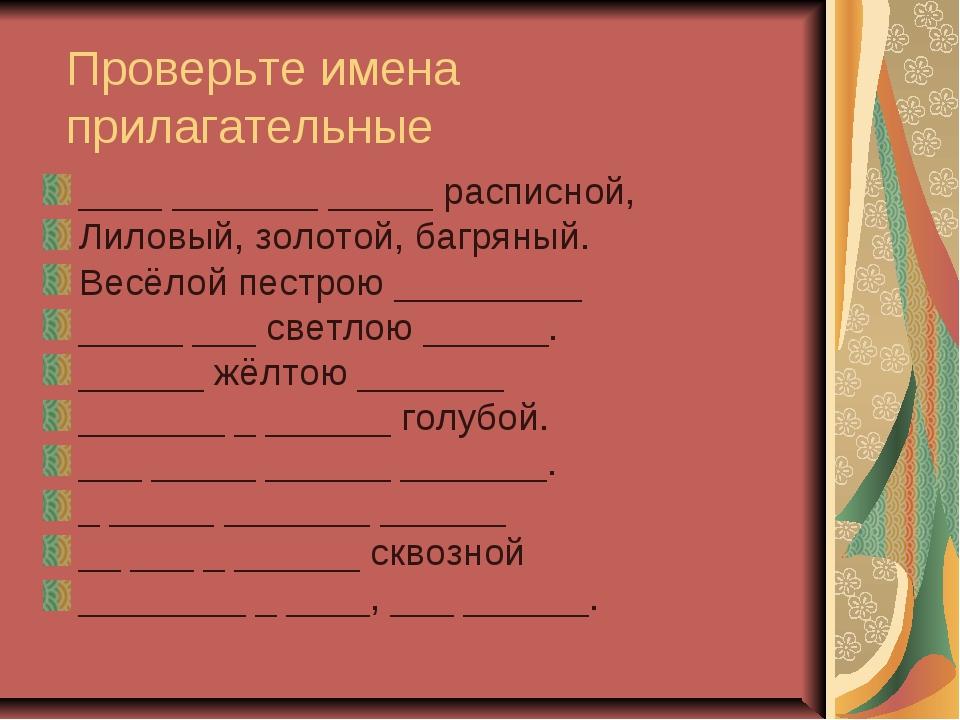 Проверьте имена прилагательные ____ _______ _____ расписной, Лиловый, золотой...