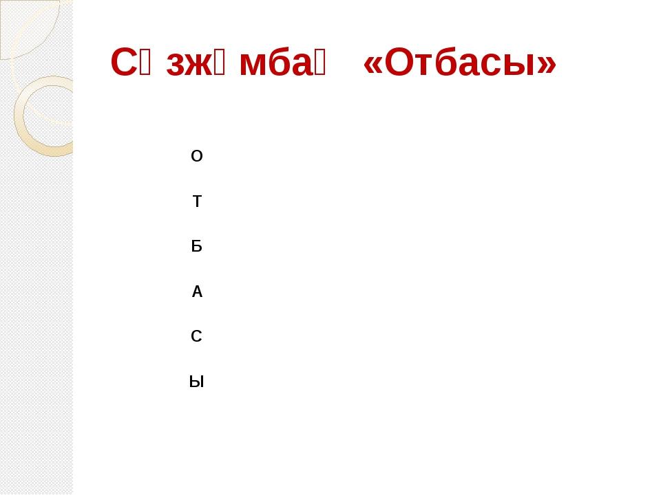 Сөзжұмбақ «Отбасы» О Т Б А С Ы