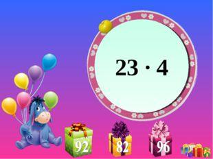 23 ∙ 4
