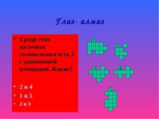 Глаз- алмаз Среди этих кусочков головоломки есть 2 с одинаковой площадью. Как