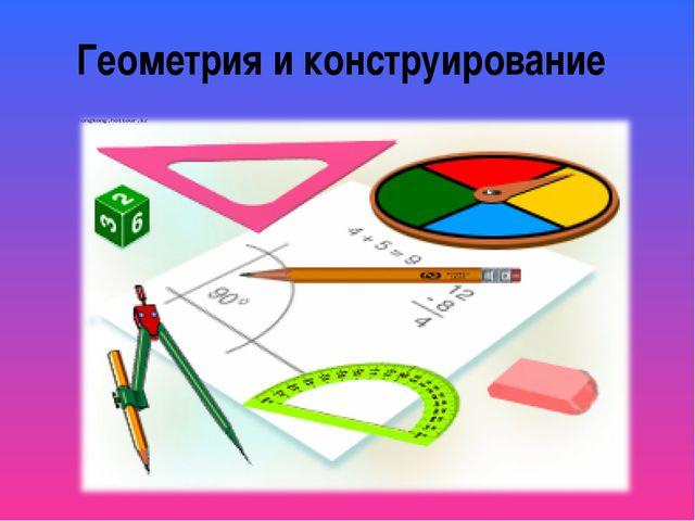 Геометрия и конструирование