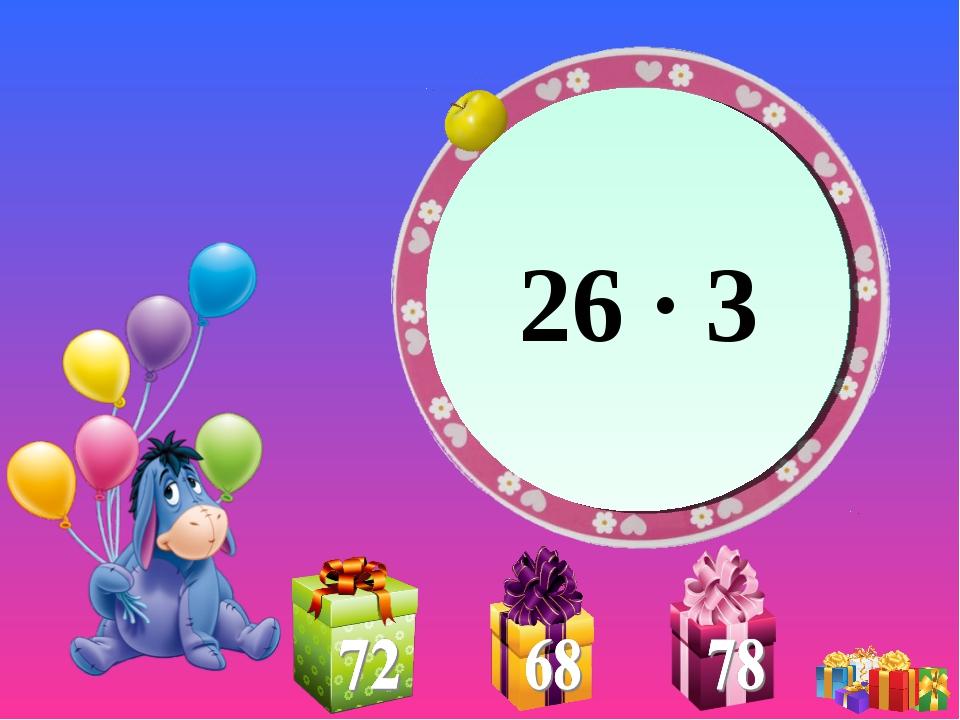 26 ∙ 3