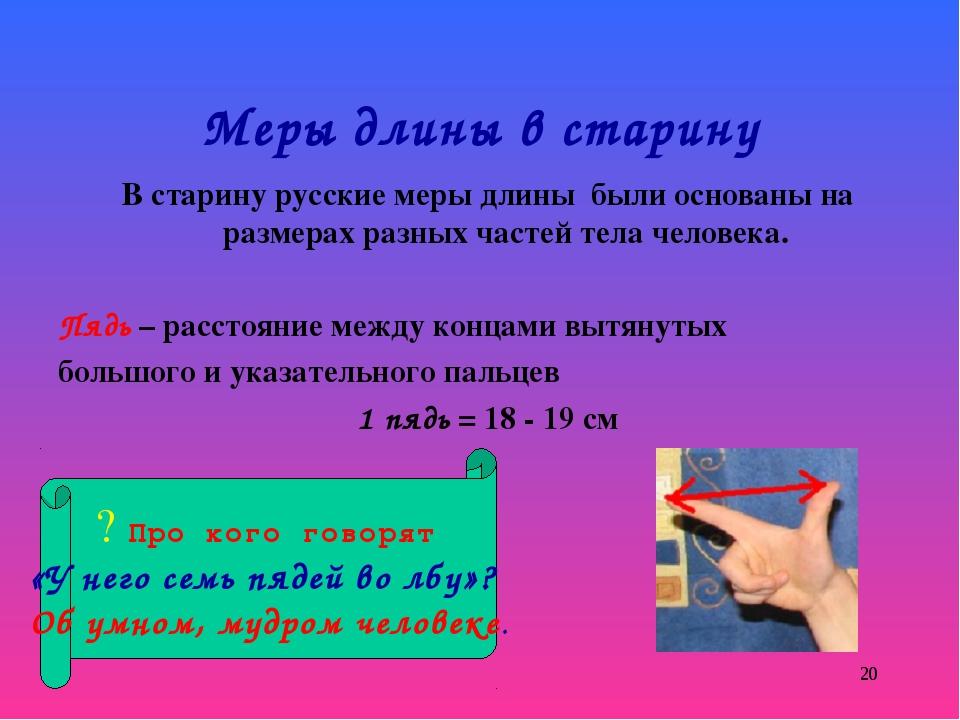 * Меры длины в старину В старину русские меры длины были основаны на размерах...