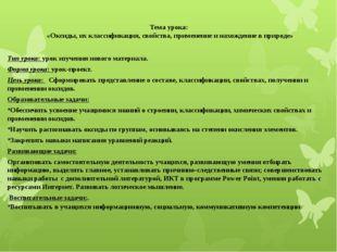 Тема урока: «Оксиды, их классификация, свойства, применение и нахождение в п