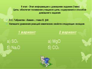 9 этап - Этап информации о домашнем задании (1мин) Цель: обеспечит понимание