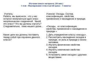 Изучение нового материала (30 мин.) 1 этап - Формирование темы и целей урока