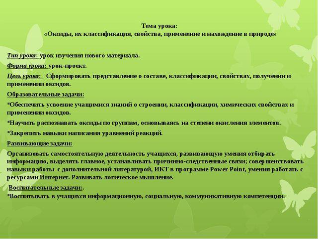 Тема урока: «Оксиды, их классификация, свойства, применение и нахождение в п...