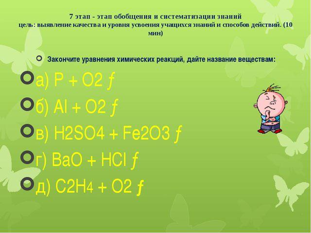7 этап - этап обобщения и систематизации знаний цель: выявление качества и ур...