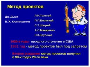 Дж. Дьюи В. X. Килпатриком Л.Н.Толстой П.П.Блонский С.Т.Шацкий А.С.Макаренко