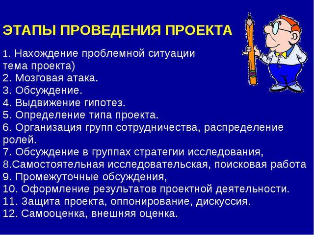 ЭТАПЫ ПРОВЕДЕНИЯ ПРОЕКТА 1. Нахождение проблемной ситуации тема проекта) 2....