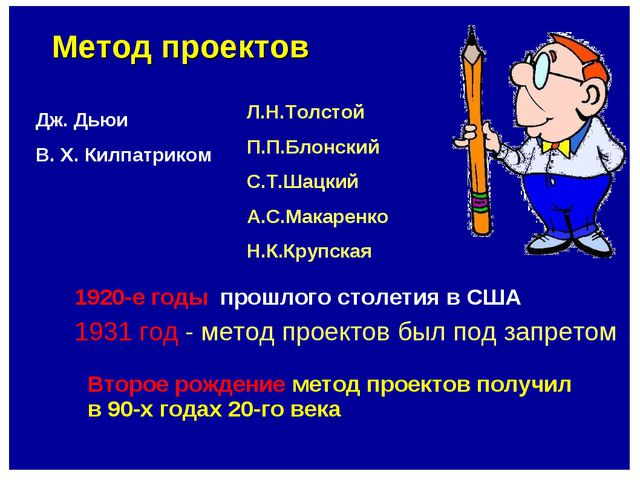 Дж. Дьюи В. X. Килпатриком Л.Н.Толстой П.П.Блонский С.Т.Шацкий А.С.Макаренко...