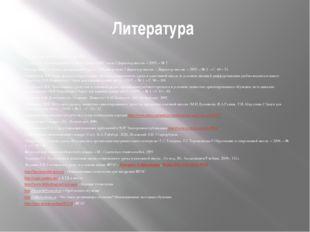 Литература Анализ современного урока. – М, 2001. Гузеев, В.В. Проектирование