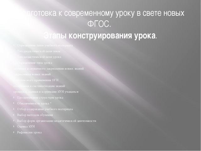 Подготовка к современному уроку в свете новых ФГОС. Этапы конструирования уро...