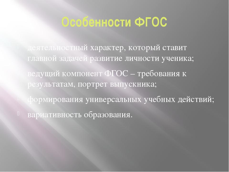 Особенности ФГОС деятельностный характер, который ставит главной задачей разв...