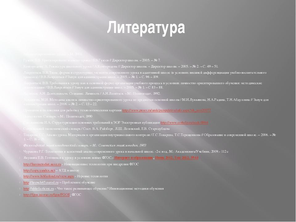 Литература Анализ современного урока. – М, 2001. Гузеев, В.В. Проектирование...