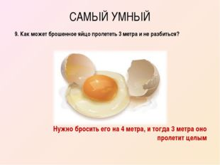 САМЫЙ УМНЫЙ 9. Как может брошенное яйцо пролететь 3 метра и не разбиться? Нуж