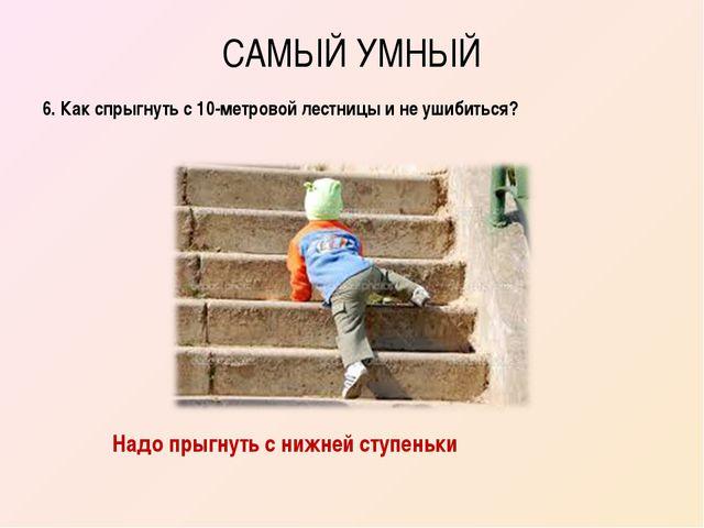 САМЫЙ УМНЫЙ 6. Как спрыгнуть с 10-метровой лестницы и не ушибиться? Надо прыг...