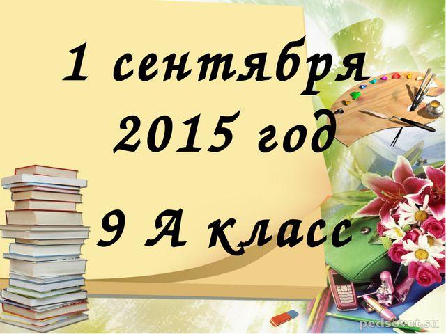1 сентября 2015 год 9 А класс