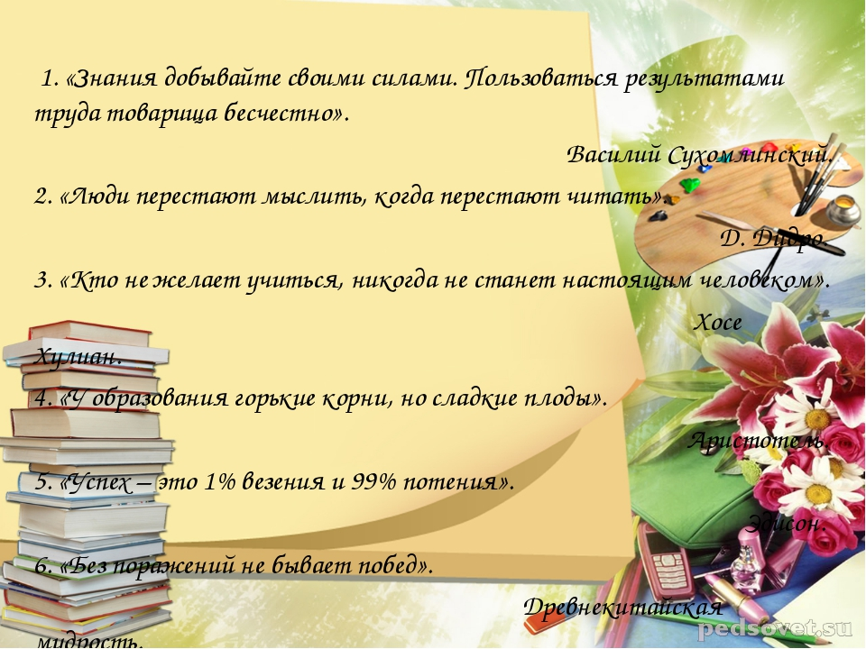 1. «Знания добывайте своими силами. Пользоваться результатами труда товарища...