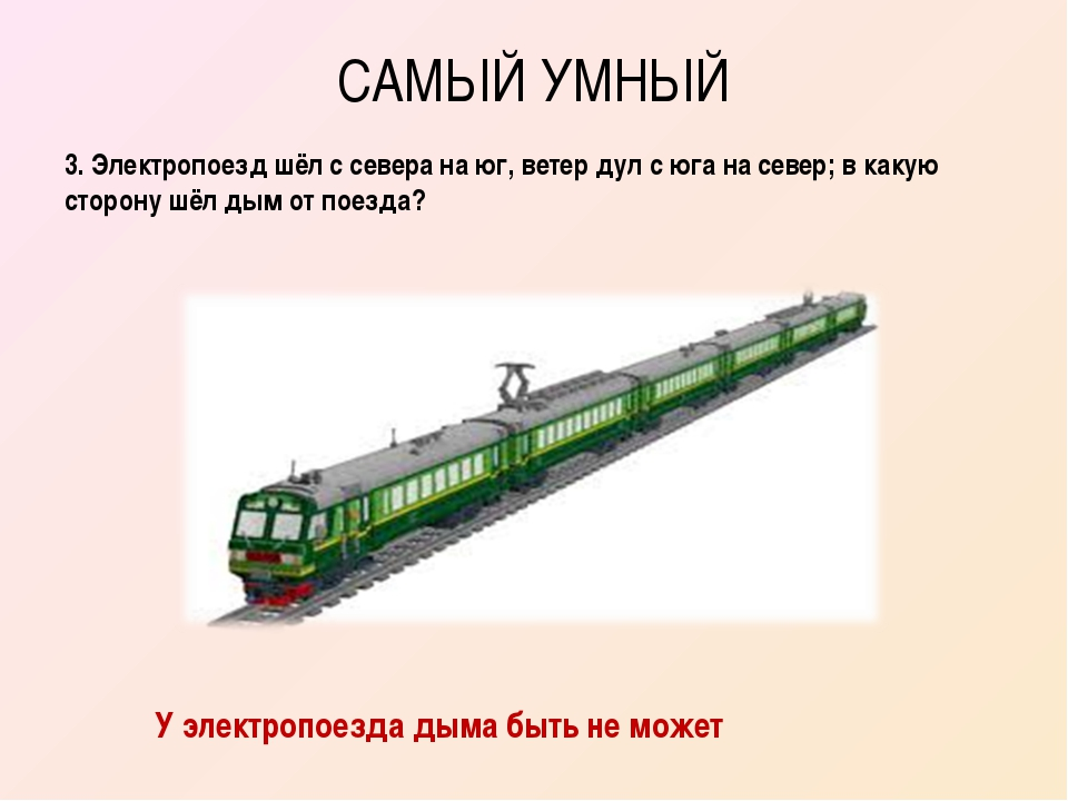 САМЫЙ УМНЫЙ 3. Электропоезд шёл с севера на юг, ветер дул с юга на север; в к...