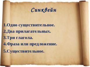 Синквейн Одно существительное. Два прилагательных. Три глагола. Фраза или пр