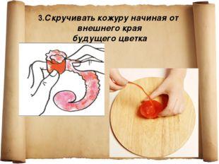 3.Скручивать кожуру начиная от внешнего края будущего цветка