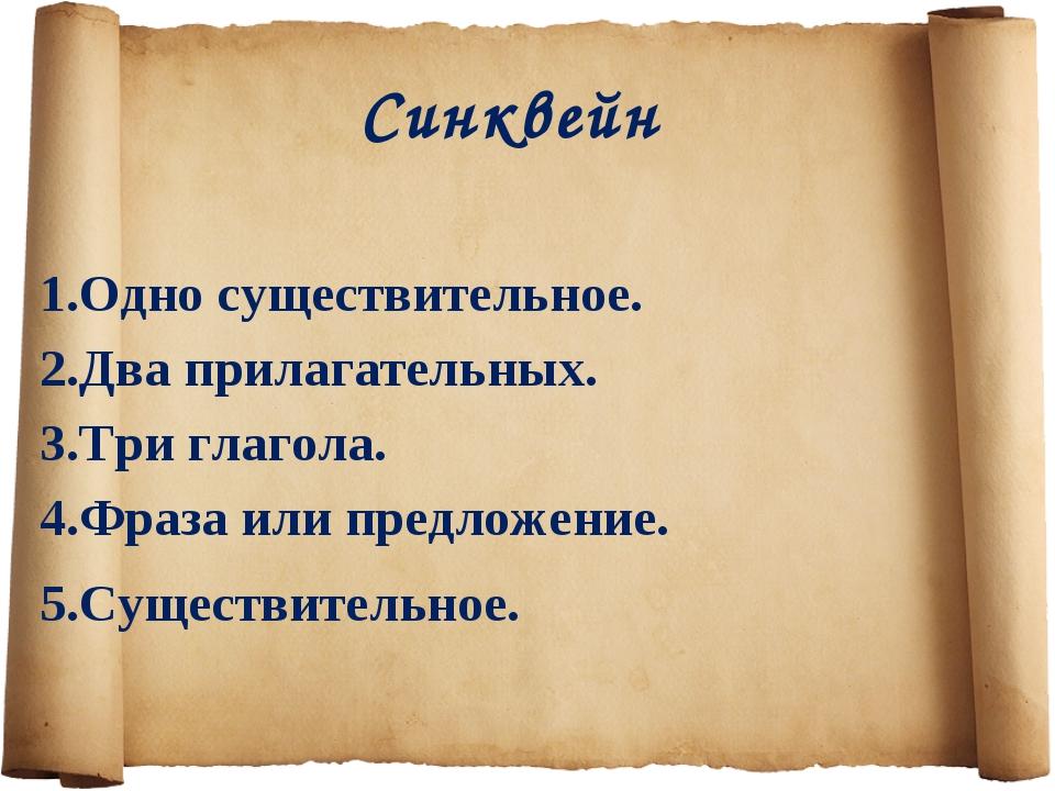 Синквейн Одно существительное. Два прилагательных. Три глагола. Фраза или пр...