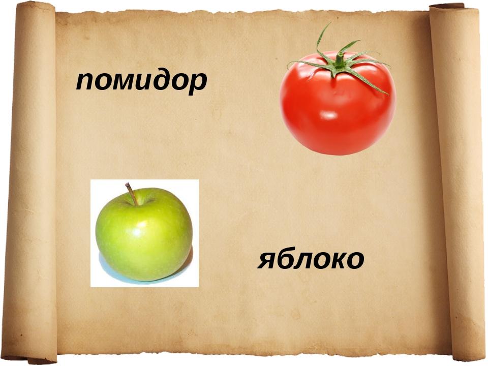 помидор яблоко