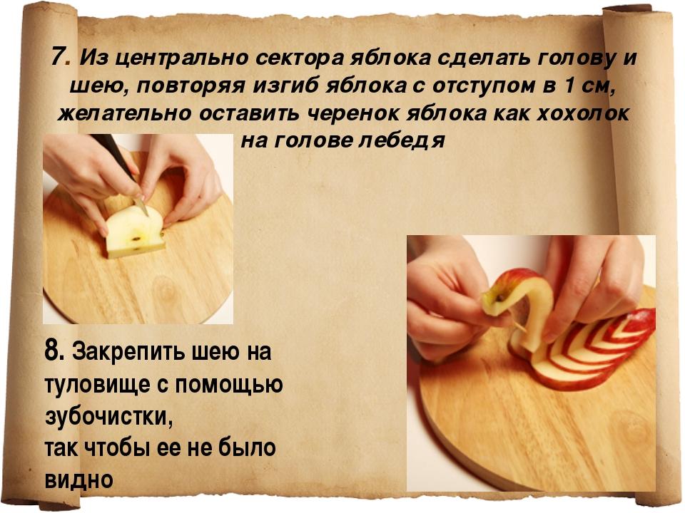 7. Из центрально сектора яблока сделать голову и шею, повторяя изгиб яблока...