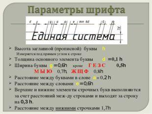 Высота заглавной (прописной) буквы h Измеряется под прямым углом к строке Тол