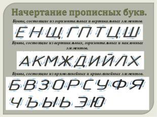 Буквы, состоящие из горизонтальных и вертикальных элементов. Буквы, состоящие