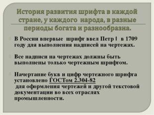 В России впервые шрифт ввел Петр I в 1709 году для выполнения надписей на чер